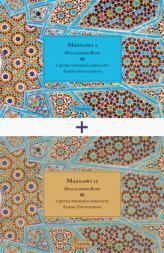 Masnawi I / Masnawi II